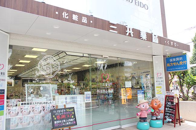 三共薬局滝山店(本店)