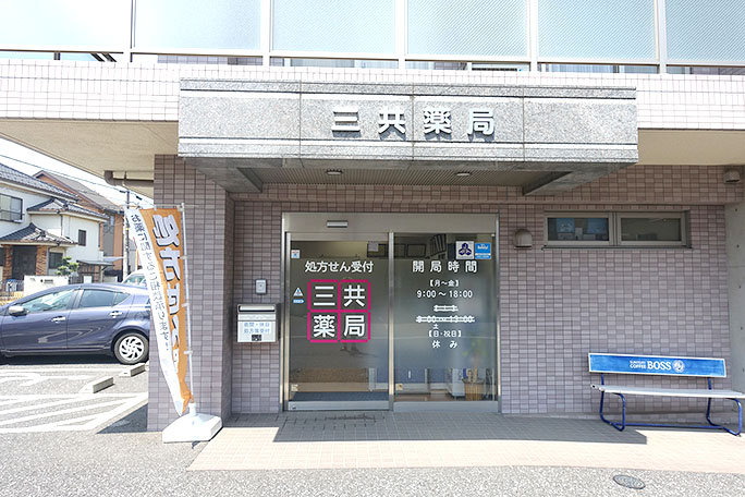 三共薬局 新川町店